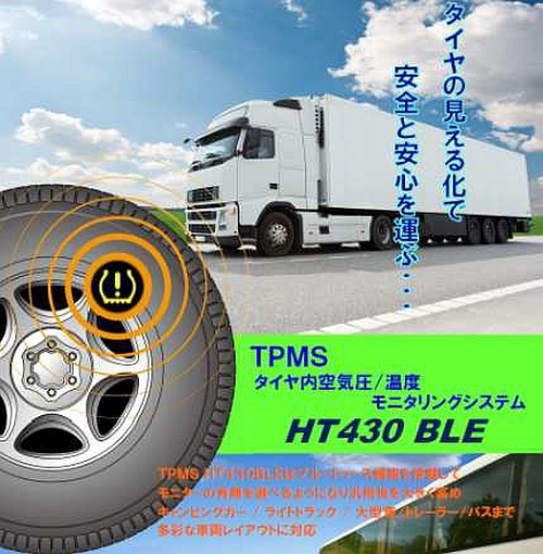 Michelin Tire Pressure Monitoring System (TPMS) Cloud Service.